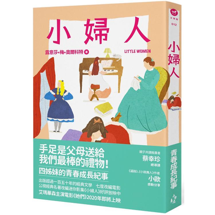 小婦人(全新彩頁增量版)