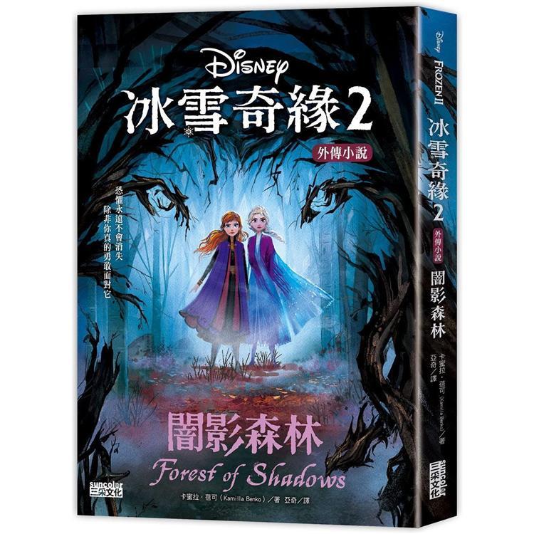 冰雪奇緣2外傳小說:闇影森林