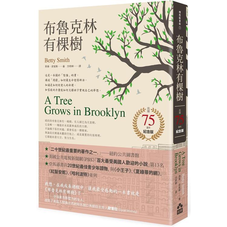 布魯克林有棵樹(出版75週年紀念版)