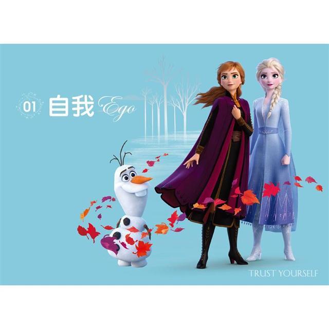 愛是打開一扇門:冰雪奇緣的放手與堅持