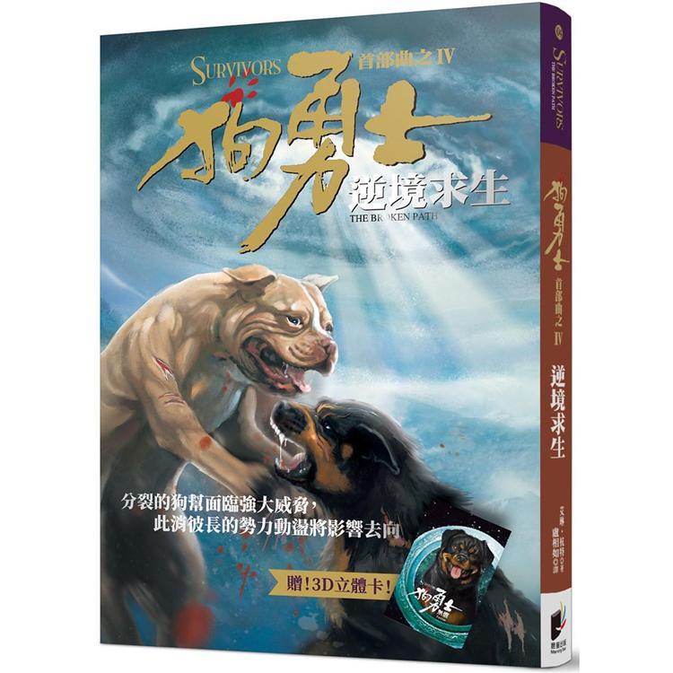 狗勇士首部曲之四:逆境求生【修訂】