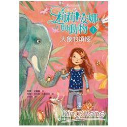 莉莉安娜與動物1︰大象的煩惱