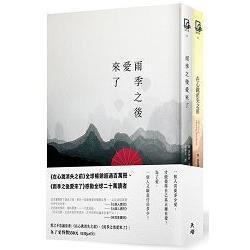 愛之不思議套書(在心跳消失之前+雨季之後愛來了)