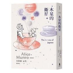 木星的衛星:諾貝爾獎得主艾莉絲‧孟若短篇小說集11