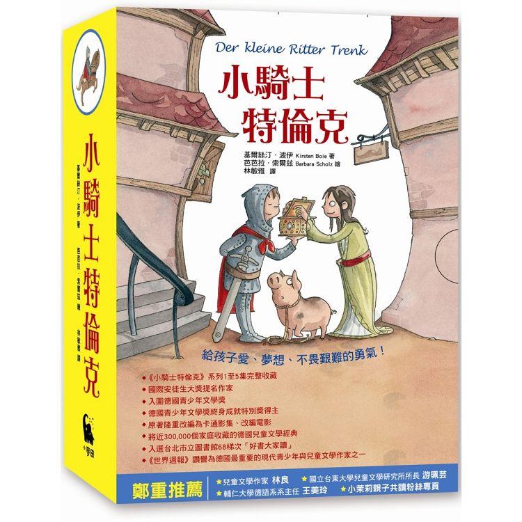 小騎士特倫克系列全集(系列1至5集完整典藏書盒版)