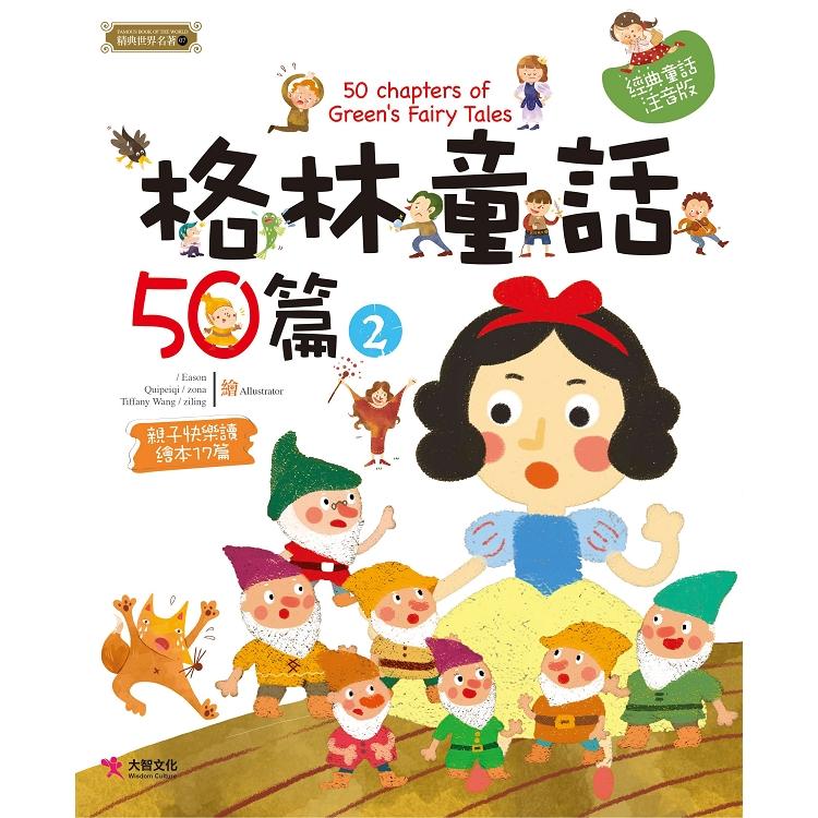 格林童話50篇(2)
