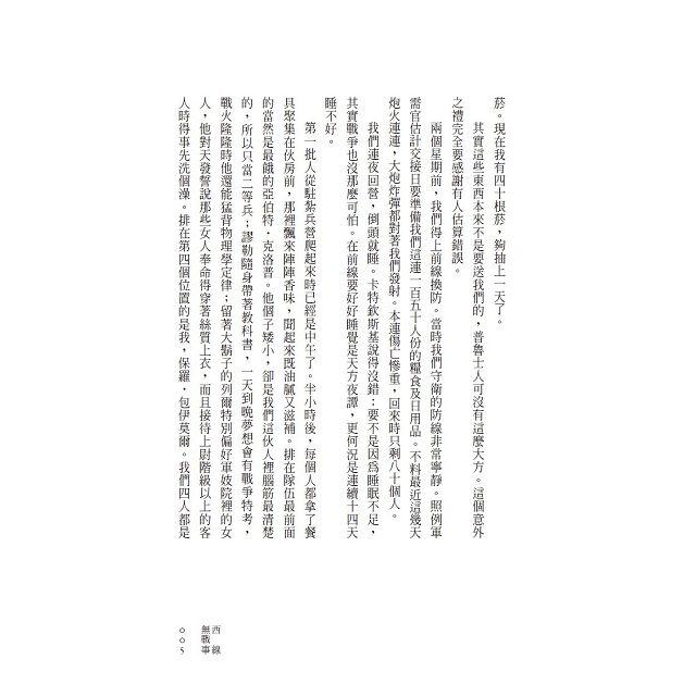 西線無戰事【80週年紀念版】