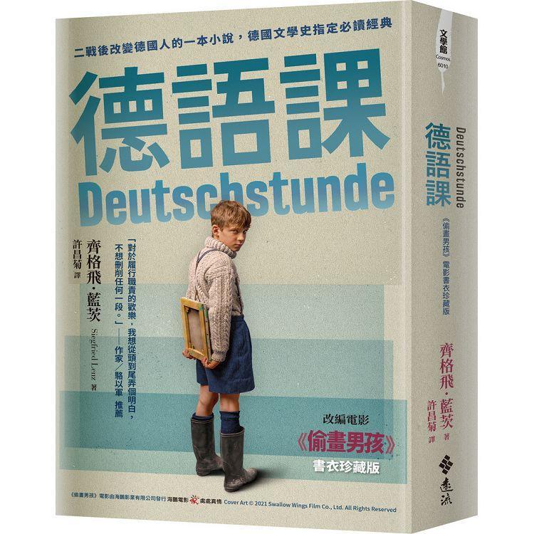 德語課(50週年紀念版)