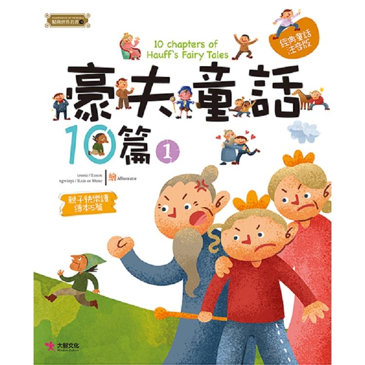豪夫童話10篇(1)