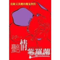 艷情紫羅蘭(軟精裝)