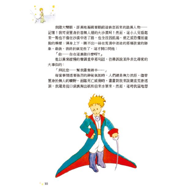 小王子(中英文彩色版)