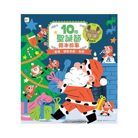 10個聖誕節繪本故事