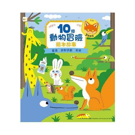 10個動物冒險 繪本故事