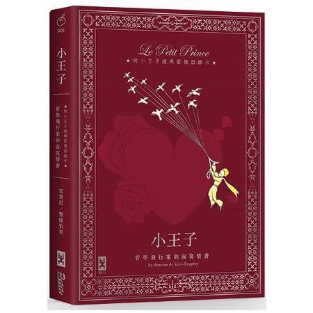 小王子 :哲學飛行家的寂寞情書