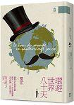 環遊世界八十天:獨家繪製全彩冒險地圖│復刻1872年初版插圖│法文直譯精裝版│