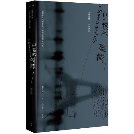 巴黎的憂鬱 小散文詩【中法雙語版】(新版)