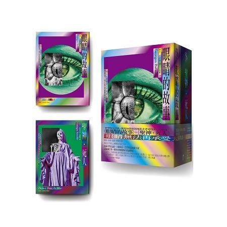 眼睛的故事+聖神.死人:《情色論》大師「喬治.巴塔耶」前衛小說集
