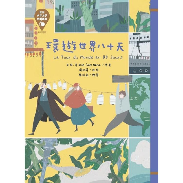 世界少年文學必讀經典60:環遊世界八十天