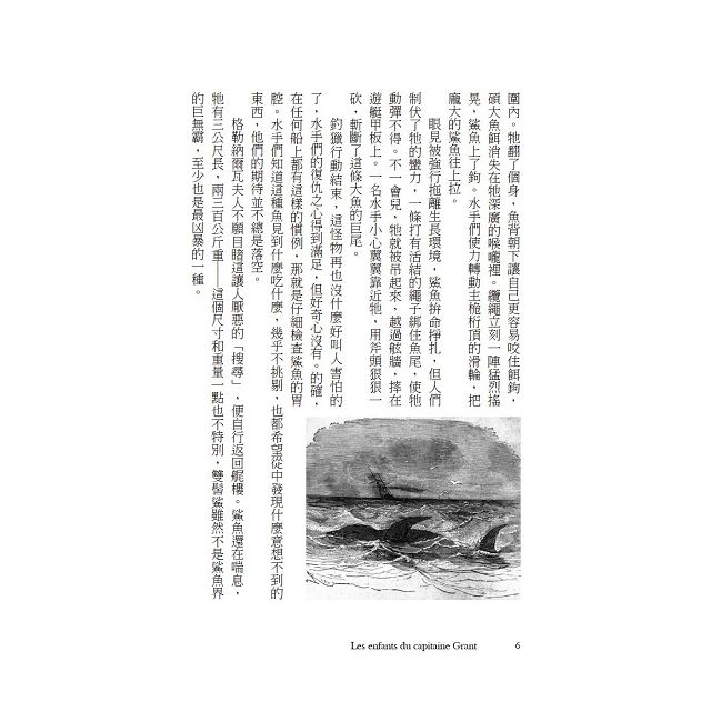 格蘭特船長的兒女【法文全譯版】(三冊不分售)