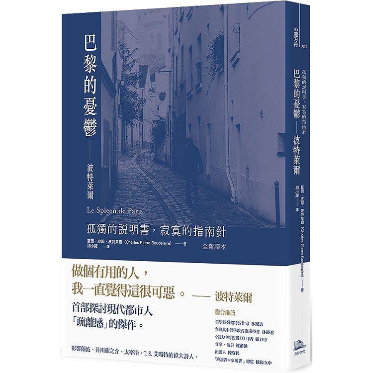 巴黎的憂鬱—波特萊爾:孤獨的說明書,寂寞的指南針(全新譯本)
