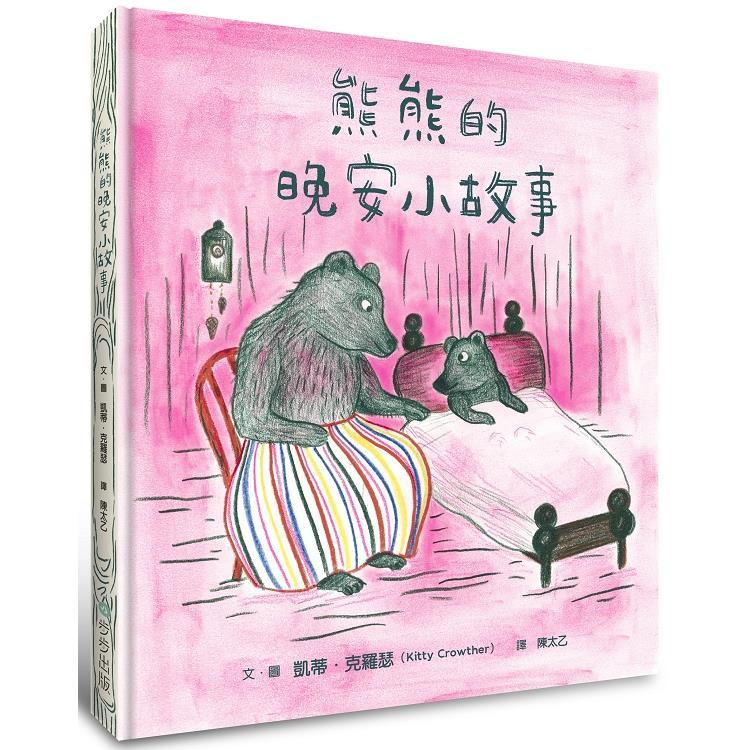 熊熊的晚安小故事