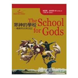 眾神的學校:這是一本逃離黑暗人性的地圖