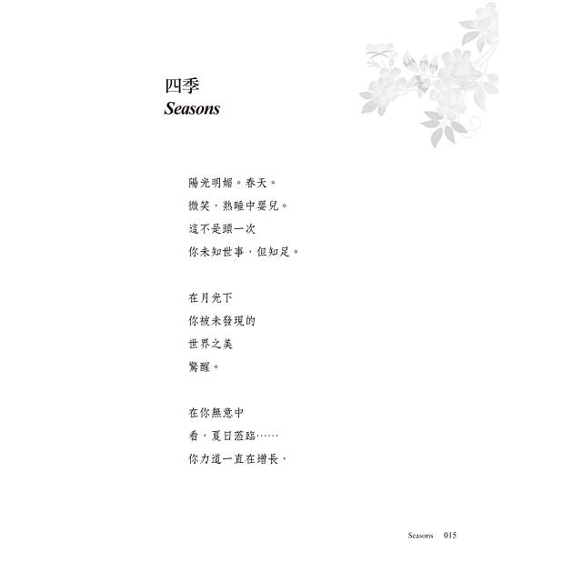 季節 Seasons