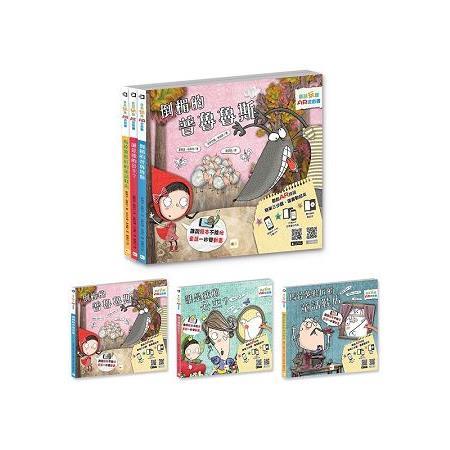 童話玩國:AR遊戲書(1-3套書)