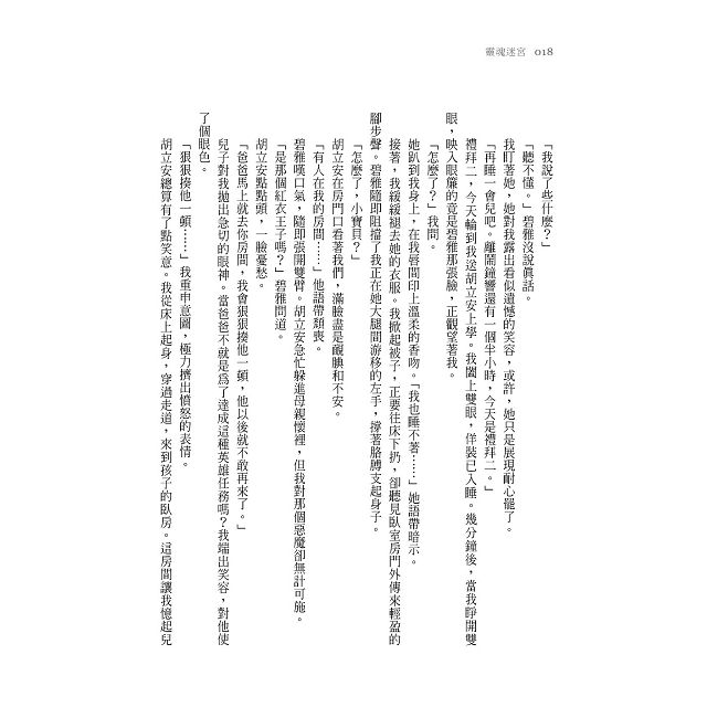 靈魂迷宮【附書迷專屬巴塞隆納追影配件】