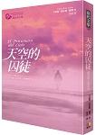 天空的囚徒【遺忘書之墓系列】