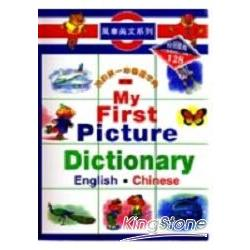 我的第一本圖畫字典(中英對照)