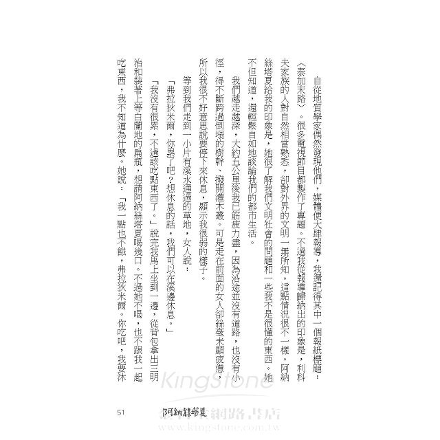 鳴響雪松系列1:阿納絲塔夏