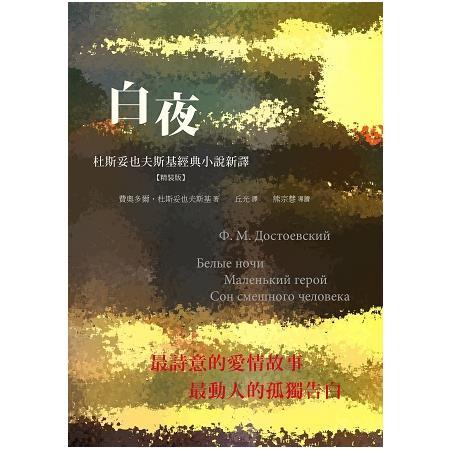 白夜:杜斯妥也夫斯基經典小說新譯(精裝)