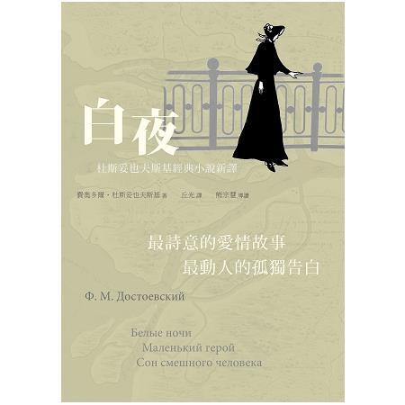 白夜:杜斯妥也夫斯基經典小說新譯(平裝)