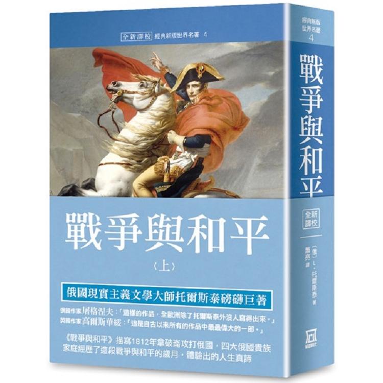世界名著作品集4:戰爭與和平(上冊)【全新譯校】