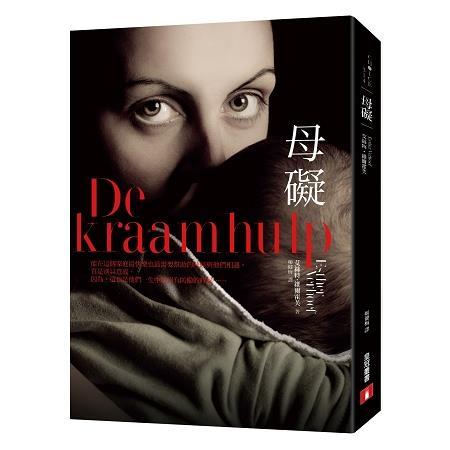 《母礙 De kraamhulp》by Esther Verhoef(艾絲特.維爾霍芙)/ 皇冠文化 / 2018