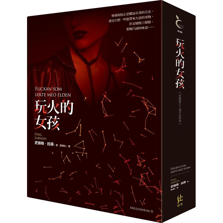玩火的女孩【寂寞創社10週年紀念版】