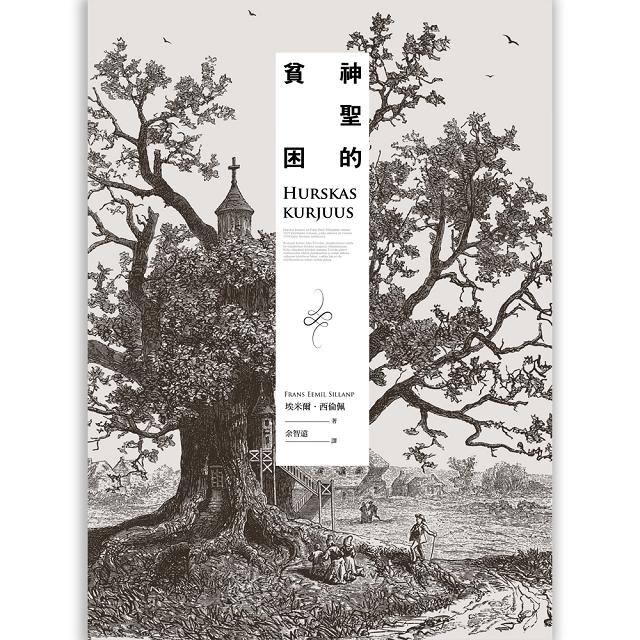 神聖的貧困:來自千湖之國的永恆經典
