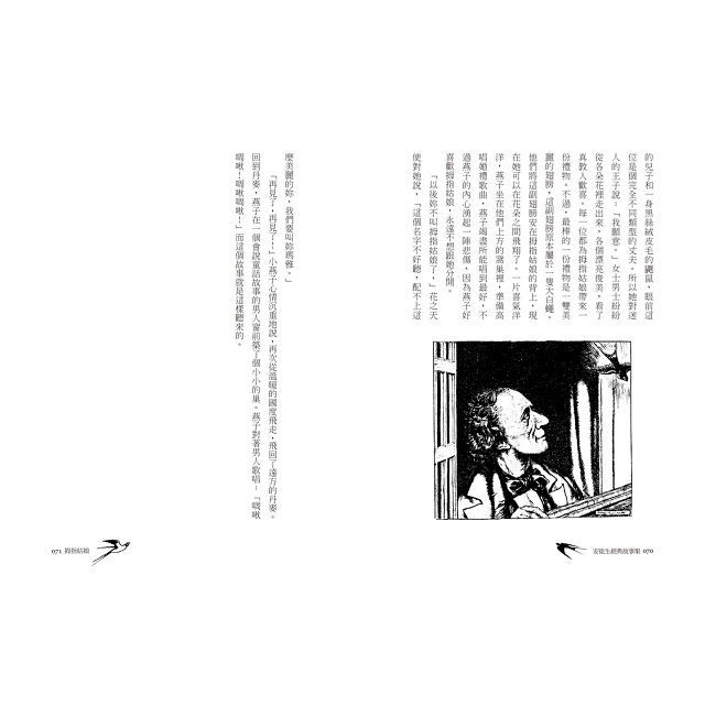 安徒生經典故事集【百年復古插畫新譯精裝愛藏版】