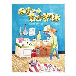 偵探小子寶利愛下廚