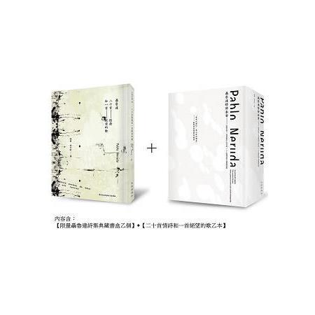 二十首情詩和一首絕望的歌(盒裝)