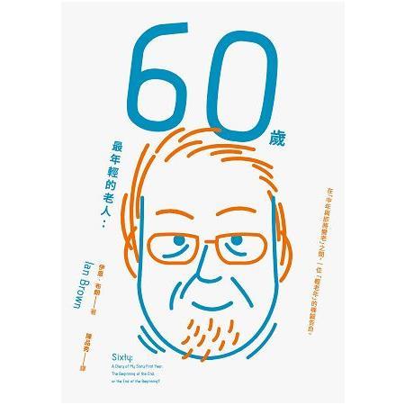 60歲,最年輕的老人:在「中年與即將變老」之間,一位「輕老年」的裸誠告白