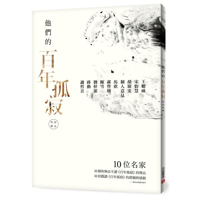 百年孤寂【限量精裝版】:出版50週年紀念!內含全新譯本精裝版和《他們的百年孤寂》10位名家紀念特