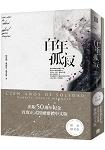 百年孤寂【限量精裝版】:出版50週年紀念!內含全新譯本精裝版和《他們的百年孤寂》10位名家紀念特輯