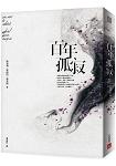 百年孤寂【平裝典藏版】:首度正式授權繁體中文版!出版50週年紀念全新譯本