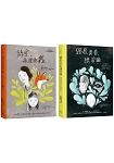 青春成長紀事圖像小說套書(共兩冊):(簡愛,狐狸與我+路易。青春。練習曲)