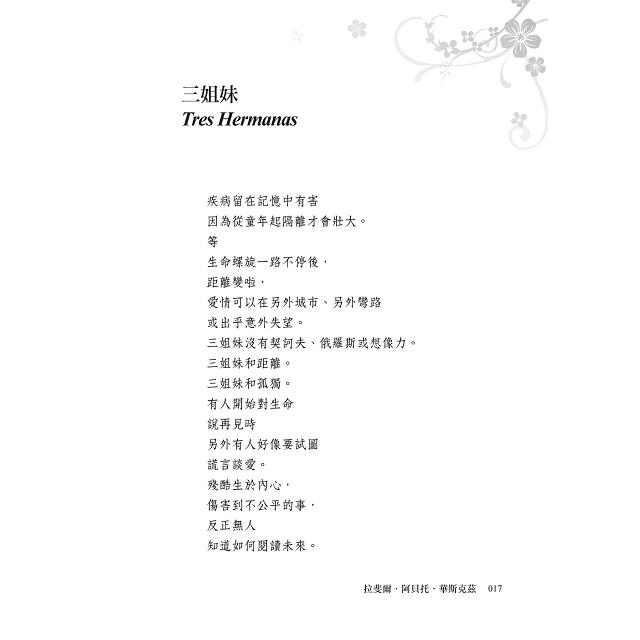 阿根廷詩選 Anthology of Argentine Poetry