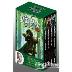 皇家騎士 1-4集套書