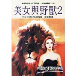 美女與野獸2