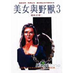 美女與野獸3